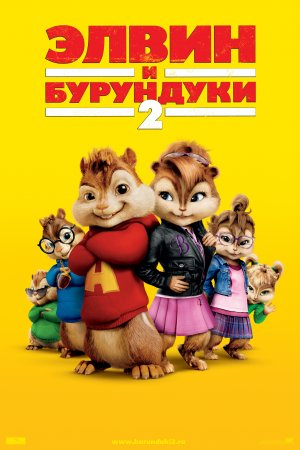 Alvin and the Chipmunks: The Squeakquel 3333x5000