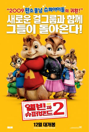Alvin and the Chipmunks: The Squeakquel 2000x2957