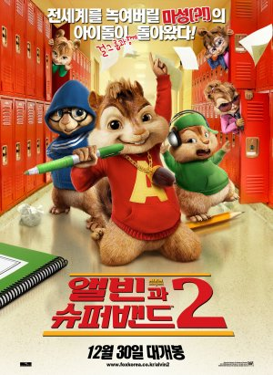 Alvin and the Chipmunks: The Squeakquel 1792x2458
