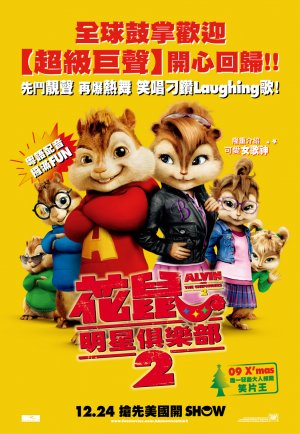 Alvin and the Chipmunks: The Squeakquel 824x1191