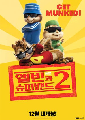 Alvin and the Chipmunks: The Squeakquel 812x1147