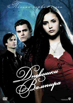 The Vampire Diaries 1532x2175