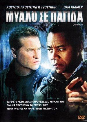 Hardwired ( 2009 )