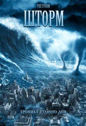 The Storm - Die große Klimakatastrophe 547x800
