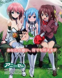 Heaven's Lost Property poster