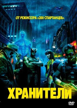 Watchmen 1561x2176