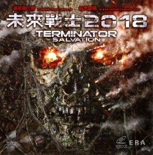 Terminator Salvation 1879x1904