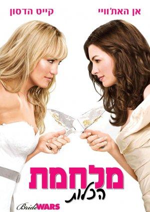 Bride Wars - La mia migliore nemica 1011x1433