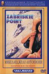 Zabriskie Point Cover