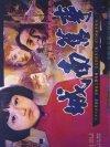 Cheng nan jiu shi movie