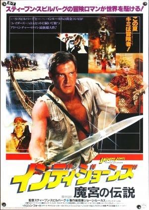 Indiana Jones and the Temple of Doom 2262x3180