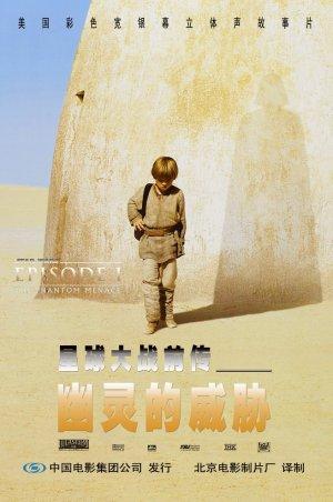 Star Wars: Episodio I - La amenaza fantasma 656x988