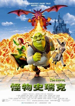 Shrek - Der tollkühne Held 750x1058