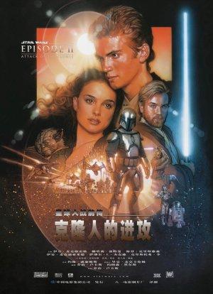 Star Wars: Episodio II - El ataque de los clones 653x902
