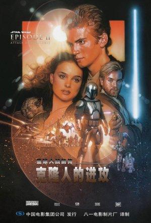 Star Wars: Episodio II - El ataque de los clones 610x902