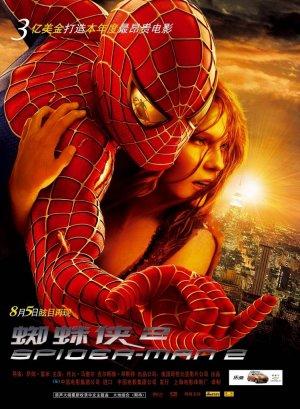 Spider-Man 2 750x1023