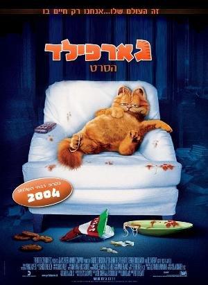 Garfield 300x411