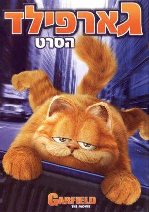 Garfield 487x691