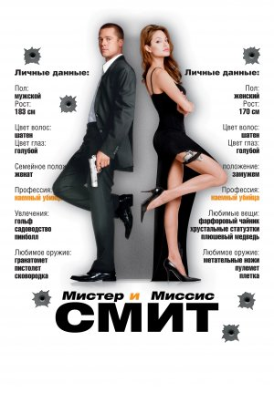 Mr. & Mrs. Smith 2086x3000