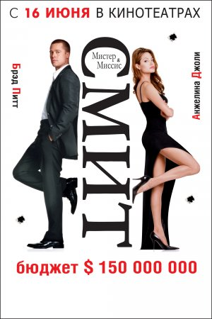 Mr. & Mrs. Smith 2000x3000