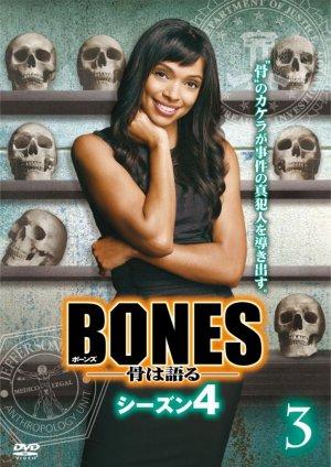 Bones 724x1024