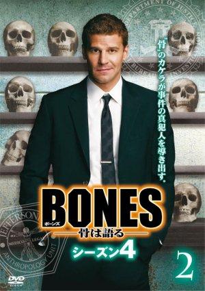 Bones 723x1024