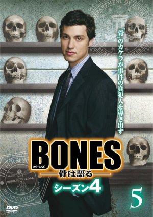 Bones 827x1169