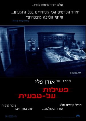 Paranormal Activity 1041x1450