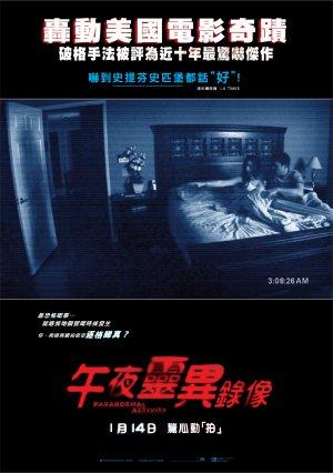 Paranormal Activity 2098x2978