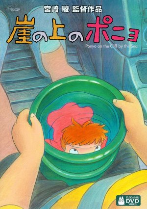 Ponyo: Das grosse Abenteuer am Meer 1530x2173