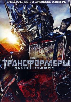 Transformers: Die Rache 1500x2148