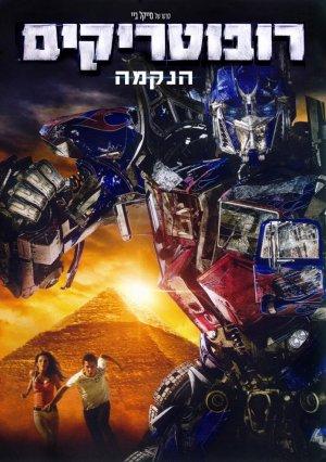 Transformers: Die Rache 803x1140