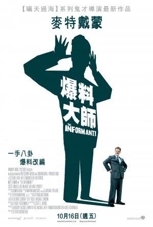 The Informant! 2000x2963