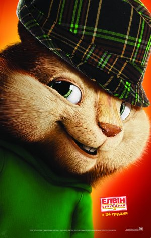 Alvin and the Chipmunks: The Squeakquel 2480x3898