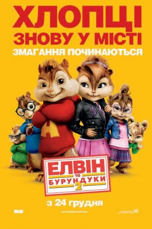 Alvin and the Chipmunks: The Squeakquel 459x689