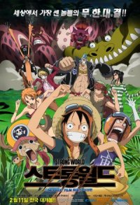 One Piece - Strong World poster