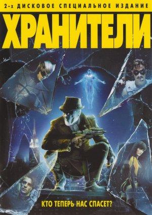 Watchmen 1976x2800