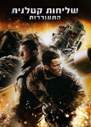 Terminator Salvation 718x1003