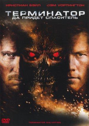 Terminator Salvation 1979x2800