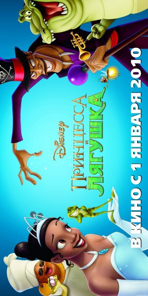 The Princess and the Frog 2499x5000