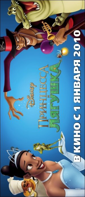 The Princess and the Frog 399x919