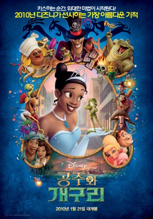 The Princess and the Frog 890x1276