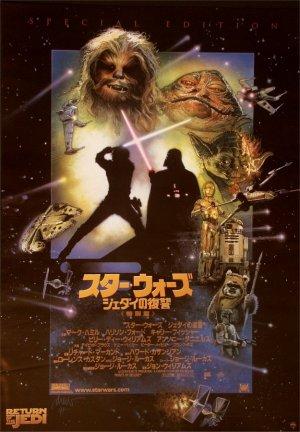 El retorno del Jedi 625x900