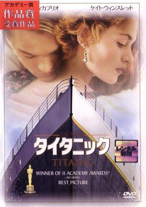 Titanic 757x1068