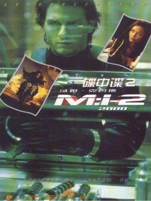 Mission: Impossible II 470x628