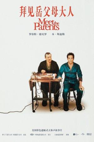 Meet the Parents 900x1359