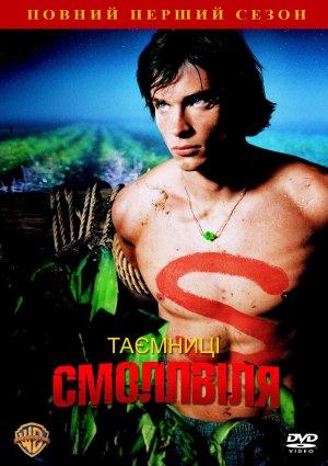 Smallville 1012x1433