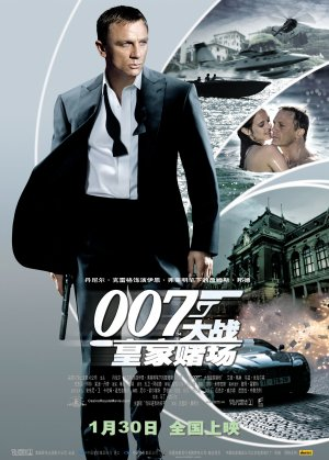 Casino Royale 1200x1676