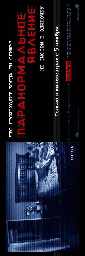 Paranormal Activity 1165x3500