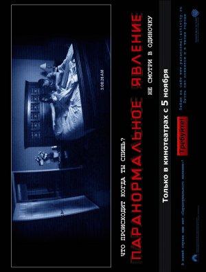 Paranormal Activity 2651x3500
